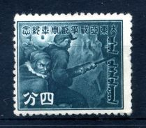 1943 CHINA TAIWAN MENG CHIANG (MONGOLIA) Scott N.2N96 MNH ** - 1945 Occupazione Giapponese