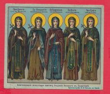 220081 / RELIGIOUS - 1906 The Monastery Of St. Theodosius, Deir Dosi And Deir Ibn Ubeid In Arabic Odessa UKRAINE - Old Paper