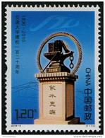 China (2016)  - Set - #6  /  120th Anniv. Of Jiaotong University - Universite - Universidad - 1949 - ... People's Republic
