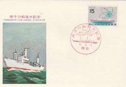 Japon Carte Maximum FDC 1969 - Yvert 943 Mutsu Navire à Propulsion Nucléaire - Bateau - Maximumkaarten