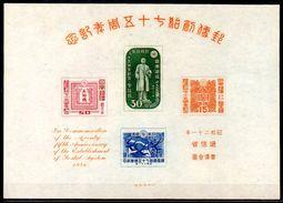 Hoja Bloque De Japón N ºYvert 9 Nueva Sin Goma - Blocks & Sheetlets