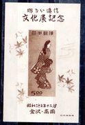 Hoja Bloque De Japón N ºYvert 20 Nuevo Sin Goma - Blocks & Sheetlets