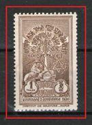 En Gothique_couronnement 2 Novembre 1930_sans Charnière - Ethiopia