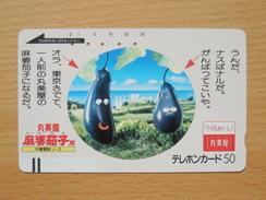 Japon Japan Free Front Bar, Balken Phonecard - 110-5766 / Aubergines - Japan