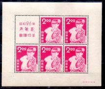 Hoja Bloque De Japón N ºYvert 28A Nuevo - Blocks & Sheetlets
