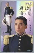 JP.- Japan, Telefoonkaart. Telecarte Japon. NHK SC - Telefoonkaarten