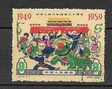 Timbre Oblitéré China N°1239 Y Et T, Danse Devant La Porte Céleste, 1959 - 1949 - ... République Populaire