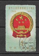 Timbre Oblitéré China N°1227 Y Et T, 10 Ans De La République Populaire, Emblème, 1959 - 1949 - ... République Populaire