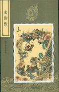 China, 1991, Art Books, S/s Block - Neufs