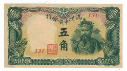 China 50 Fen 1941, Jap. Ocup. (J141) AUNC - China