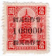 (I.B) China Revenue : Duty Stamp 1M (savings Overprint) - China