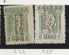 Grece N° 224 Et 225 * Avec Surcharge Rouge De Bas En Haut, 5 L Vert - Griechenland