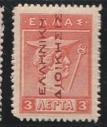 Grece N° 223 ** Avec Surcharge Rouge De Bas En Haut, 3 L Vermillon - Griechenland