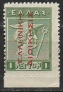 Grece N° 220 ** Avec Surcharge Rouge De Bas En Haut, 1 L Vert - Greece