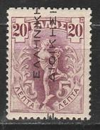 Grece N° 207 ** Avec Surcharge Noire De Bas En Haut 20 L Lilas - Griechenland