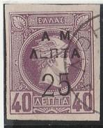 Grece N° 133 Non Dentelé 25 L S 40 L Violet Brun - 1900-01 Overprints On Hermes Heads & Olympics