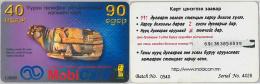 PREPAID PHONE CARD MONGOLIA (E6.3.5 - Mongolei