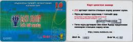 PREPAID PHONE CARD MONGOLIA (E6.4.8 - Mongolei