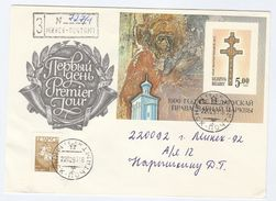 1993 Registered BELARUS COVER Miniature Sheet RELIGIOUS ART Cover Stamps Religion Christianity - Belarus