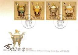 Taiwan Ancient Chinese Art Treasures 2010 (stamp FDC) - 1945-... Republic Of China