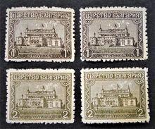 OCCUPATION DE LA MACEDOINE 1919 - NEUFS * - YT 122/23 - MI 126/27 - VARIETES DE TEINTES - Unused Stamps