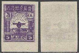 North China Liberated Area 1949 Yang NC185 - Northern China 1949-50