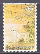 Rep.of China  1740     (o)  FAUNA  DOG - 1945-... Republic Of China