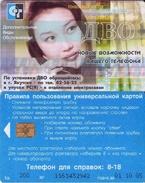 TARJETA TELEFONICA DE RUSIA (567). - Rusia