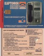 TARJETA TELEFONICA DE RUSIA (703). - Rusia