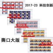 China 2017 Sheet Innovation Science & Technology Radio Telescope Satellite Space Computers Nature Stamps MNH 2017-23 - Computers
