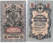 RUSSIA RUSLAND  IMPERIAL 5 RUBLES 1909 Tzar Nikolay II Banknotes AU/UNC - Russie