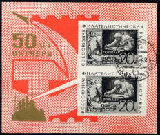 URSS - BF46° - CINQUANTENAIRE DE LA REVOLUTION D'OCTOBRE / EXPO PHILATELIQUE DE MOSCOU - 1923-1991 USSR