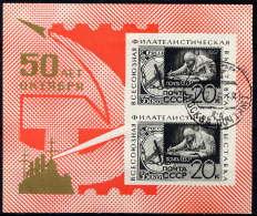 URSS - BF46° - CINQUANTENAIRE DE LA REVOLUTION D'OCTOBRE / EXPO PHILATELIQUE DE MOSCOU - 1923-1991 URSS