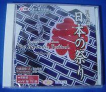 CD : Japanese Folk Music - World Music