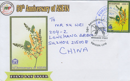 Myanmar 2017 Asean Stamp FDC(A) Send To China (postally Used) - Myanmar (Burma 1948-...)