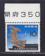JAPON N°  633 ** MNH Neuf Sans Charnière, TB  (D2341) - 1926-89 Empereur Hirohito (Ere Showa)
