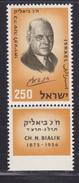 ISRAEL N°  155 ** MNH Neuf Sans Charnière, TB  (D2346) - Israel