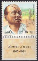 ISRAEL - Hommage à Moshé Dayan Tab - Israel