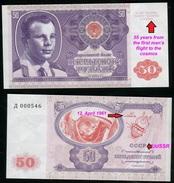 709-RUSSIA 50 Rubel 55 Years Since The 1st Kozmonauta Flight UdSSR NOT LEGAL TENDER UNC 600 Pcs 2016 - Banknotes