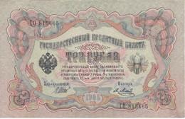 BILLETE DE RUSIA DE 3 RUBLOS DEL AÑO 1905 EN CALIDAD EBC (XF) (BANKNOTE) - Rusia