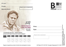 "2017-467 Russia Russie Russland Rusia Postal Card ""B"" 80 Years Since The Birth Of Valentin Rasputin, A Writer. - Ecrivains"