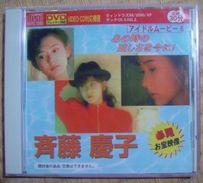 """Japanese Vidéo CD : """" IDOL MOVIE """"  : Seifuji Keiko - Romantic"""