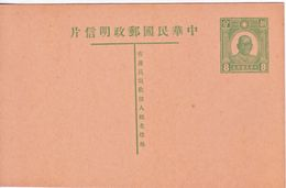 CHINA  POSTAL  CARD  1940's  MINT - 1912-1949 Republic