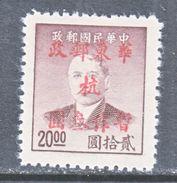 PRC  LIBERATED  AREA  EAST  CHINA  5L 55   * - China