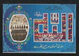 Saudi Arabia Picture Postcard Holy Mosque Ka'aba Mecca  Islamic View Card - Saudi Arabia