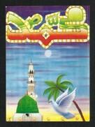 Saudi Arabia Picture Postcard Holy Mosque Medina  Madina View Card - Saudi Arabia