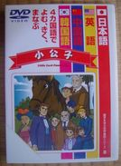 Little Lord Faunterlog ( Japanese DVD ) - Animation
