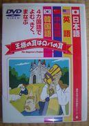 The Emperor's Trojan's Goats Ears ( Japanese DVD ) - Animation