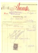 JUDAIKA NISIM D.ANAF BEOGRAD YEAR 1939 - Factures & Documents Commerciaux