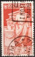 ITALIA 1937 The 2000th Anniversary Of The Birth Of Emperor Augustus Caesar. USADO - USED. - 1900-44 Victor Emmanuel III